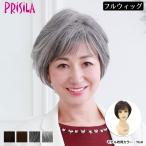 ウィッグ ショート プリシラ ミセス 婦人用かつら エアリーカールショート(A-112) グレイカラー グレイヘア 白髪展開