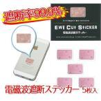 遮断率99.9% EWI電磁波遮断ステッカー Pink 5枚入 電磁波防止シール 電磁波対策グッズ