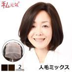 ショッピングウィッグ 人毛 ミックス 総手植え 医療用 ウィッグ ショート 私元気 HHU3010-N2