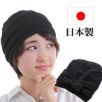 医療用帽子 レース 室内帽子 ミセス リボン 帽子 抗がん剤治療 人気 ストライプ HB55