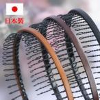 カチューシャ ワイヤーコーム コーム付 日本製 男女兼用 本革製 人気ランキング常連 CK-1