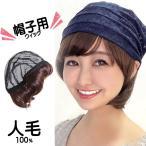 ウィッグ 医療用 帽子 医療用毛付内帽子 人毛100% かつら 送料無料 hb60