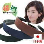 カチューシャ シンプル 痛くならないカチューシャ 日本製 楊柳 布製 冠婚葬祭 人気  LA022