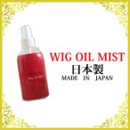ウィッグ かつら ケア ウィッグ専用オイルミスト エアロボン ノンガス 日本製 mist