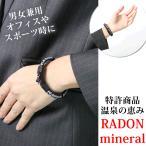 ラドン ブレス ラドンブレスレット スポーツ 温泉 オフィス 日本製 radonbracelet