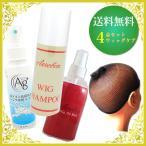 ショッピングシャンプー ウィッグ ケア用品 ウィッグスプレー シャンプー かつらネット フルウィッグネット shampooset