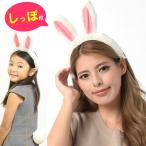 カチューシャ みみ うさ耳カチューシャ 耳 うさぎ しっぽ付 コスプレ 人気ランキング常連 usagi