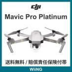 Mavic Pro Platinum - DJI ドローン【国内正規品/賠償責任保険付き(対人/対物)】