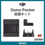 DJI Osmo Pocket Part 13 Expansion Kit OSPO13