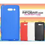au INFOBAR(インフォバー)A02用カラーソフトケース
