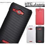 HTC(au スマホ) J butterfly(バタフライ) HTL21用カカーボンデザインケース
