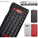 HTC(au スマホ) J butterfly(バタフライ) HTL21用メッシュレザーデザインケース