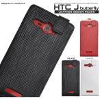 HTC(au スマホ) J butterfly(バタフライ) HTL21用レザーケースポーチ