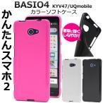BASIO4 KYV47/Ymobile かんたんスマホ2  A001KC  TPUソフトケース  ベイシオ フォー au 京セラ ユーキューモバイル  簡単スマホ2