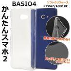 BASIO4 KYV47/Ymobile かんたんスマホ2  A001KC  マイクロドット TPUソフトクリアケース   ベイシオ フォー au 京セラ ユーキューモバイル  簡単スマホ2
