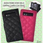AQUOS PHONE(アクオスフォン) SERIE SHL21用キルティングレザーケースポーチ