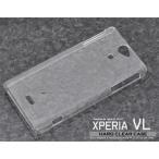 Xperia VL(エクスペリアVL) SOL21用ハードクリアケース