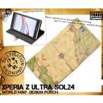 Xperia Z Ultra(エクスペリアZ ウルトラ) SOL24用ワールドデザインケースポーチ