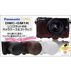 Panasonic LUMIX(パナソニック ルミックス) DMC-GM1K レンズキット対応カメラケース&ストラップ