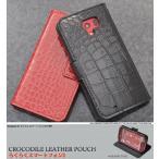 富士通 らくらくスマートフォン3 F-06F用 手帳型クロコダイルレザーデザインスタンドケースポーチ