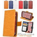 富士通 らくらくスマートフォン3 F-06F用 手帳型 カラーレザーケースポーチ