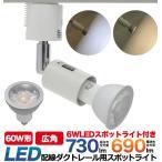 配線ダクトレール用 スポットライト LED電球セット 680lm広角タイプ