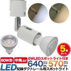 【5個セット】配線ダクトレール用 スポットライト LED電球セット 490lm中角タイプ