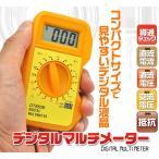 (サマーセール)電圧、電流、抵抗 コンパクトデジタル マルチテスター 電子計測器