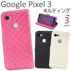 送料無料 Google Pixel3/Google Pixel3a 専用  カバー ケース キルティングレザー手帳型ケース ピクセル3