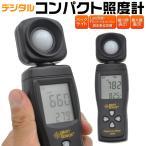 コンパクト デジタル照度計