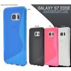送料無料 Galaxy S7 edge (SC-02H SCV33) 対応 ウェーブデザインラバーケース