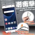 送料無料 Galaxy S7 edge (SC-02H SCV33) 対応  耐衝撃ソフトケース