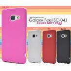 [秋の行楽セール] Galaxy Feel SC-04J用 カラーソフトケース