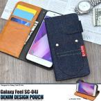 Galaxy Feel SC-04J用 デニムデザイン手帳型ケース