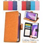 [秋の行楽セール] Galaxy Feel SC-04J用 カラーレザー手帳型ケース