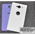 AQUOS ZETA SH-01H/AQUOS Xx2 502SH 用 ハードホワイトケース