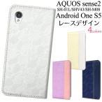 アクオス センス2  アンドロイドワンS5 AQUOS sense2 SH-01L/SHV43/SH-M08/Android One S5 対応  レースデザイン手帳型ケース