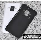 AQUOS PHONE(アクオスフォン) ZETA SH-02E用 マットブラックケース
