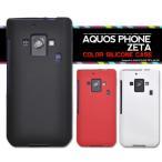 AQUOS PHONE(アクオスフォン) ZETA SH-02E用 カラーシリコンケース