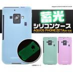 AQUOS PHONE(アクオスフォン) ZETA SH-02E用 蓄光シリコンケース
