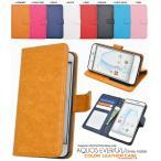 AQUOS EVER SH-02J/AQUOS U SHV37/Disney mobile DM-01J/AQUOS SH-M04/AQUOS L UQ mobile用 カラーレザーケースポーチ