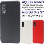 送料無料 アクオス センス3  AQUOS sense3(SH-02M/SHV45/SHV48/UQmobile)  /Android One S7 対応 カーボンデザインケース