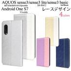 送料無料 アクオス センス3  AQUOS sense3(SH-02M/SHV45/SHV48/UQmobile)  /Android One S7 対応 レースデザイン手帳型ケース
