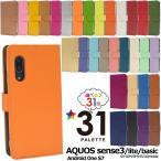 AQUOS sense3 (SH-02M/SHV45/SHV48/UQmobile) /Android One S7対応 手帳型 31色カラーレザー スタンドケース 他ではあり得ない色数!