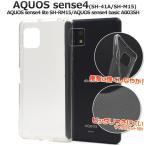 アクオス センス4/センス5G  AQUOS sense5G/AQUOS sense4 SH-41a/SH-M15/sense4 lite/sense4 basic対応 ソフトケース カバー TPU クリアケース
