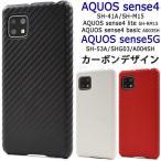 アクオス センス4/センス5G  AQUOS sense5G/AQUOS sense4 SH-41a/SH-M15/sense4 lite/sense4 basic対応 カーボンデザイン バックケース