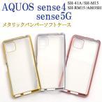 アクオス センス4/センス5G  AQUOS sense5G/AQUOS sense4 SH-41a/SH-M15/sense4 lite/sense4 basic対応 ソフトクリアケース メタリックカラー