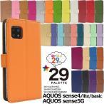 アクオス センス4/センス5G  AQUOS sense5G SH-53a/AQUOS sense4 SH-41a/SH-M15/sense4 lite/sense4 basic対応 手帳型 29色カラーレザー スタンドケース