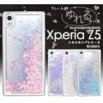 Xperia Z5(SO-01H/SOV32/501SO)用トキメキハートケース