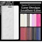 Xperia Z5(SO-01H/SOV32/501SO)用 手帳型レースデザイン スタンドレザーケース